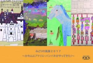 ポストカード横断裁 みどりのかぜ2017yobi (2)