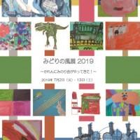 ポストカード縦断裁_みどりの風展2019