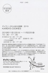 KAREN'SCOOKIES2019DMうら