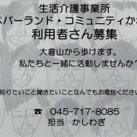 ppペパーランド・コミュニティかれん利用者さん募集