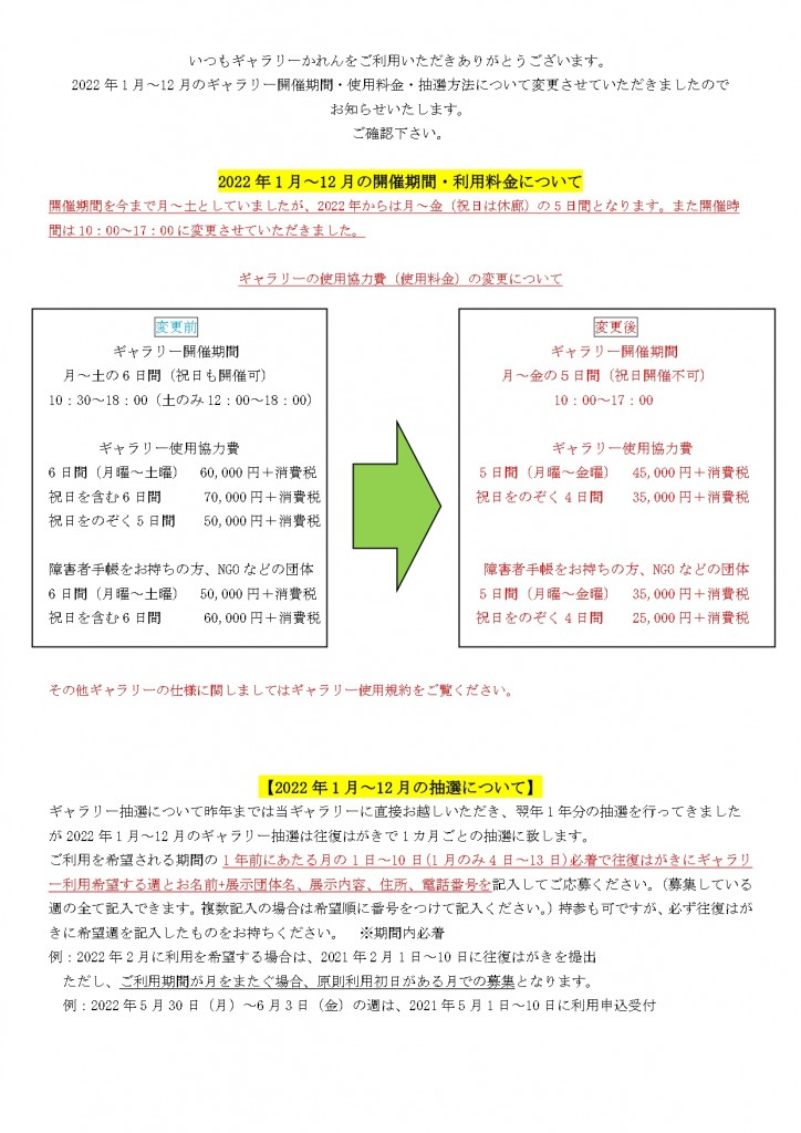 PDFギャラリー抽選金曜まで_page-0001