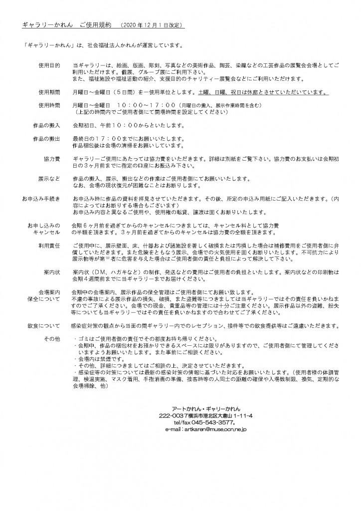 メープルギャラリーかれん ご使用規約 新 2020年12月改定案_page-0001