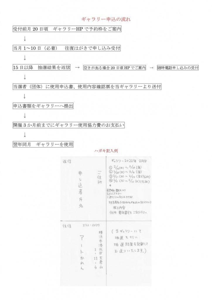 PDFギャラリー抽選金曜まで_page-0002