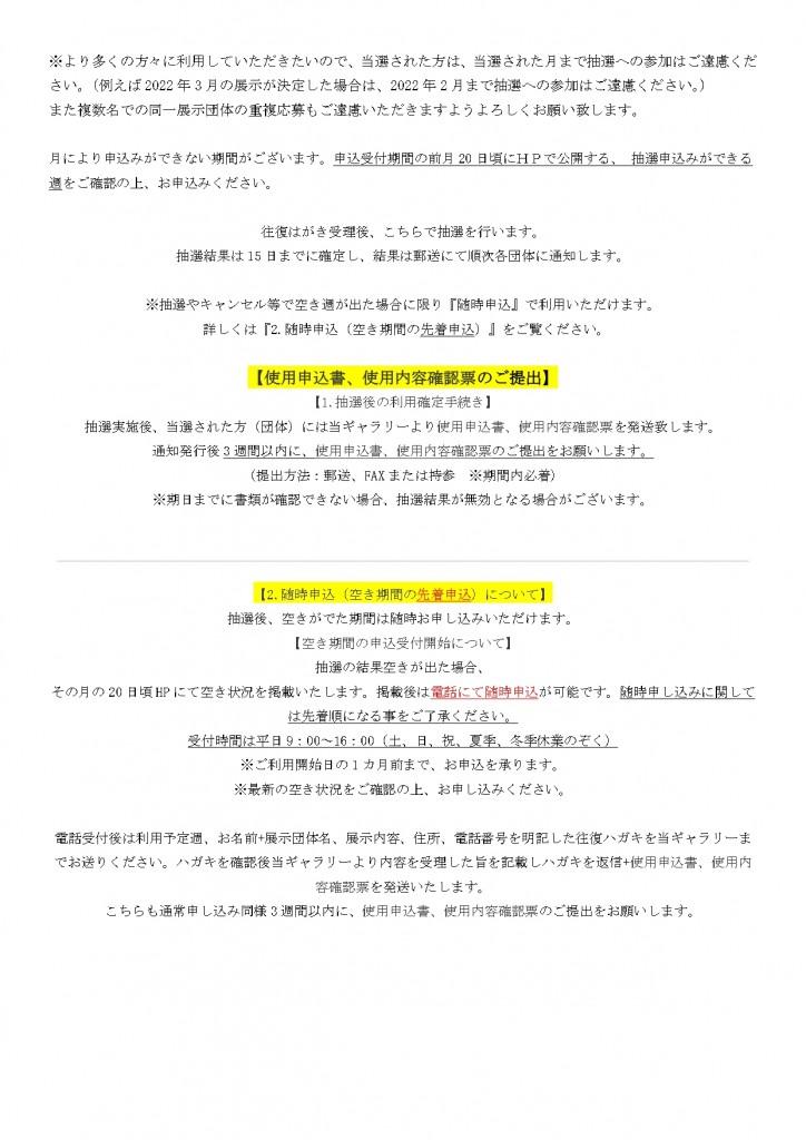 PDFギャラリー抽選金曜まで_page-0003